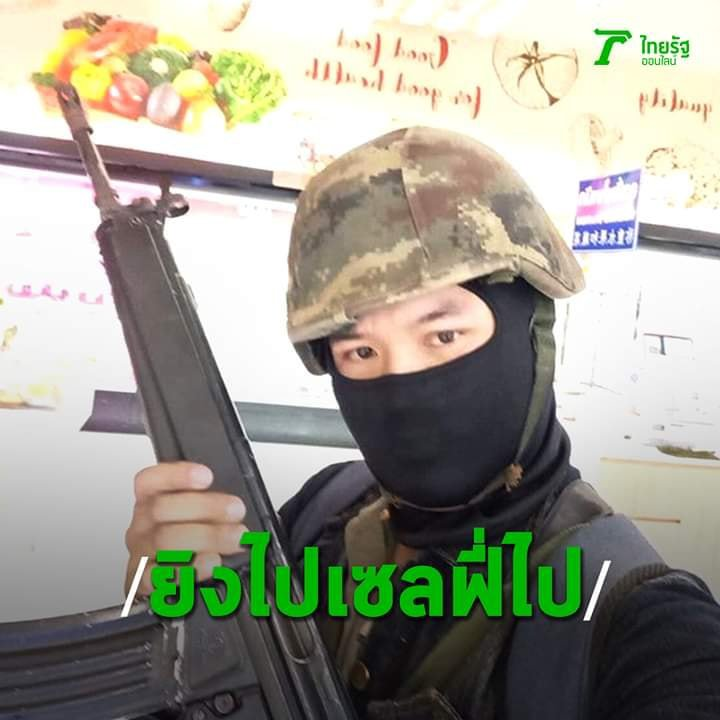 **ID TBC** Thailand Shooter Karot Jakrapanth Thomma