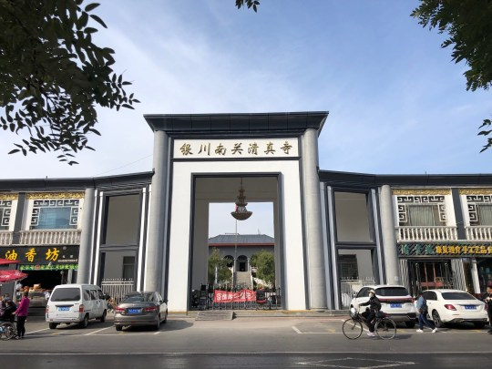 Mosquée Nanguan Ville de Yinchuan
