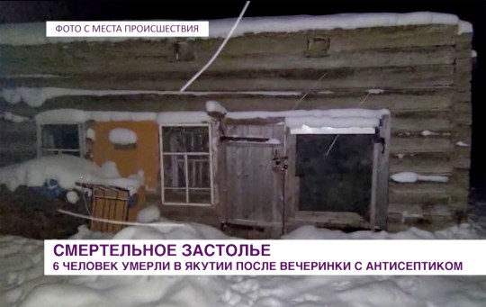 Scene of the party where the incident happened  in the Tattinsky district