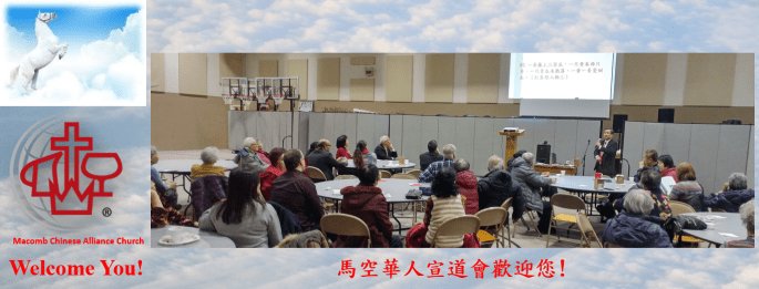 Macomb Chinese Alliance Church