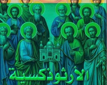 """بخصوص كتاب الأرثوذكسية قانون الإيمان لكل العصور ترجمة الراهب """"يوئيل المقاري"""""""