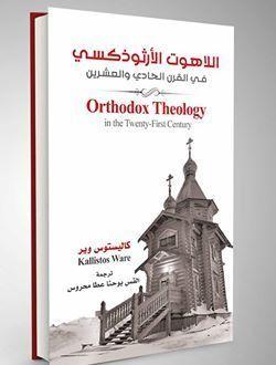 بخصوص كتاب اللاهوت الأرثوذكسى فى القرن الحادى والعشرين  تقديم الراهب سارافيم البرموسى