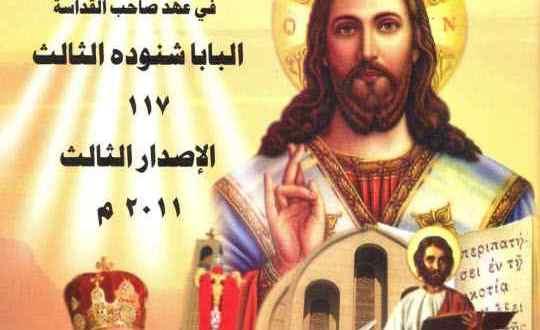 قرار المجمع المقدس بخصوص عاطف عزيز ميخائيل ومجموعته