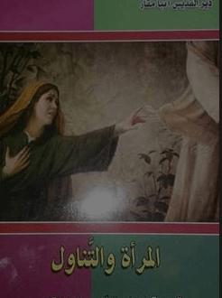 دراسة بحثية حول المرأة والتناول للرد على كتاب الراهب يوئيل المقارى