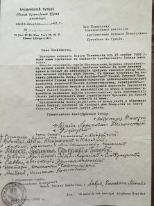 Documento Storico sulla Comunione e riconoscimeto della Successione Apostolica da parte della Chiesa russa ROCOR