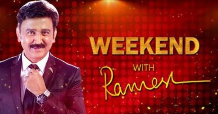 weekend with ramesh