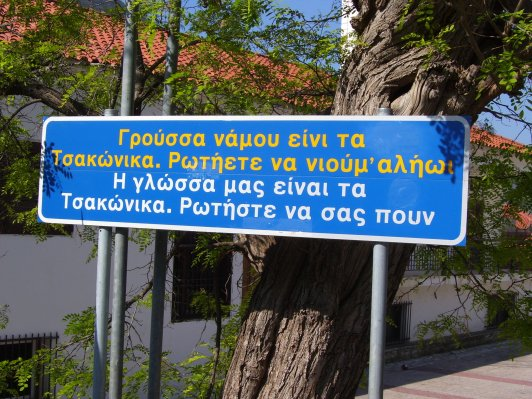Athens Greece sign