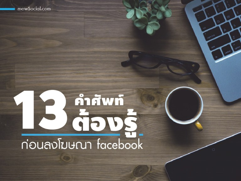 13 facebook ads metric
