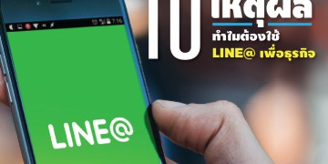 Line for business Line@