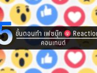 realtime Facebook live reaction
