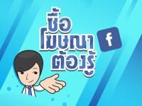 ซื้อโฆษณา Facebook