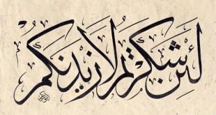 El agradecimiento a Allah es la cualidad esencial del musulmán