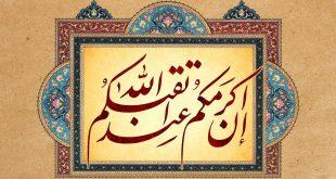 Algunos beneficios en esta vida y en la otra de tener Taqwa de Allah