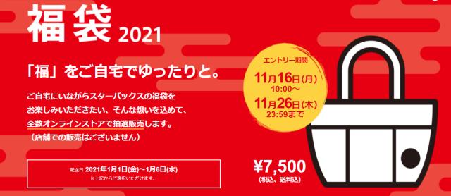 スタバ(スターバックス)福袋2021発売が決定!