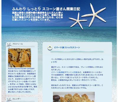 ★お菓子教室&食育コミュニティ キッチンスタジオ「横浜ミサリングファクトリー」-pani