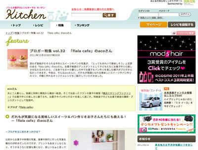 キッチンスタジオ◆横浜ミサリングファクトリー-aco