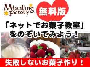 キッチンスタジオ◆横浜ミサリングファクトリー-無料