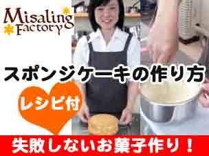 キッチンスタジオ◆横浜ミサリングファクトリー-スポンジ