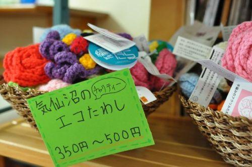 キッチンスタジオ◆横浜ミサリングファクトリー-エコたわし