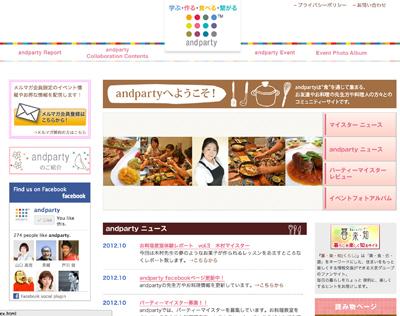 キッチンスタジオ◆横浜ミサリングファクトリー-アンドパーティー