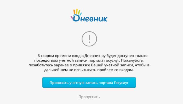 Дневник.ру - предупреждение