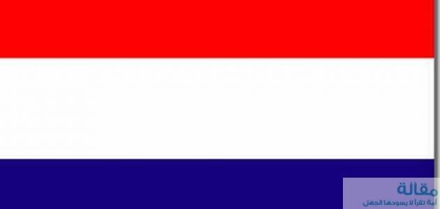 ما هو تاريخ هولندا