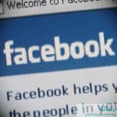 طريق معرفة من يزور بروفايلك الخاص على الفيس بوك للاندرويد