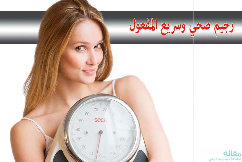 رجيم صحي يساعدك علي خسارة الكثير من الوزن
