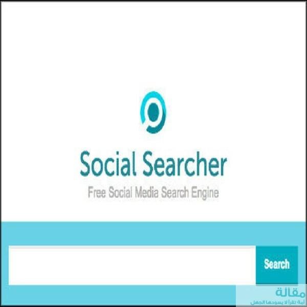 ماذا تعرف عن محرك البحث Social Searcher ؟