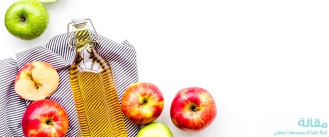 فوائد تناول خل التفاح يومياً علي الجسم