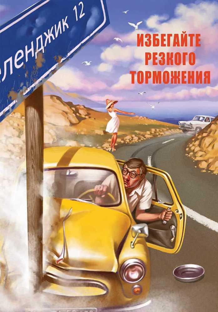 Valery Barykin Избегайте резкого торможения