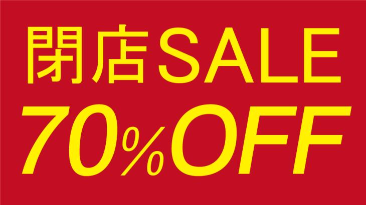 閉店SALEで最大70%OFF!