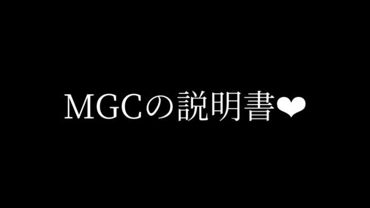MGCの楽しみ方説明書❤︎