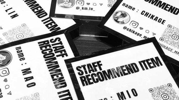 Staff Recommend コーナー始動!