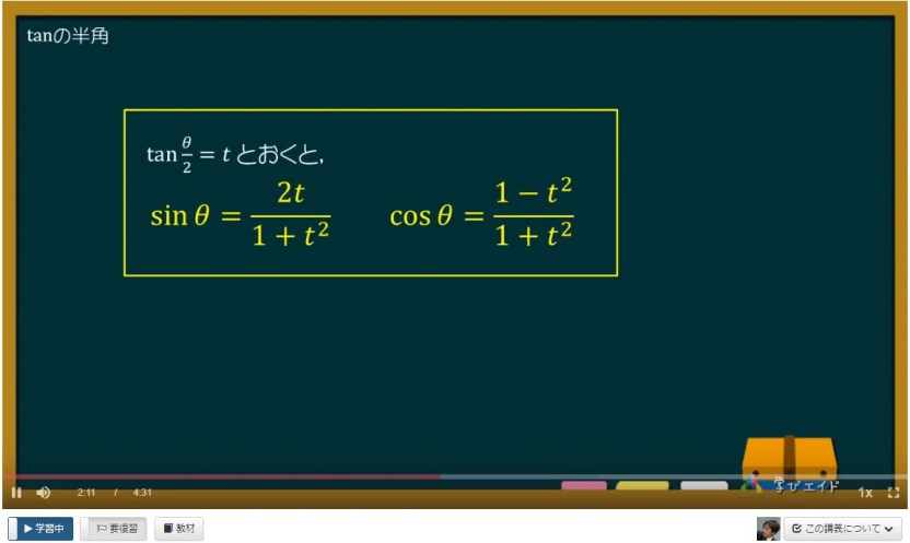 学びエイド 数学 香川 三角関数 黒板