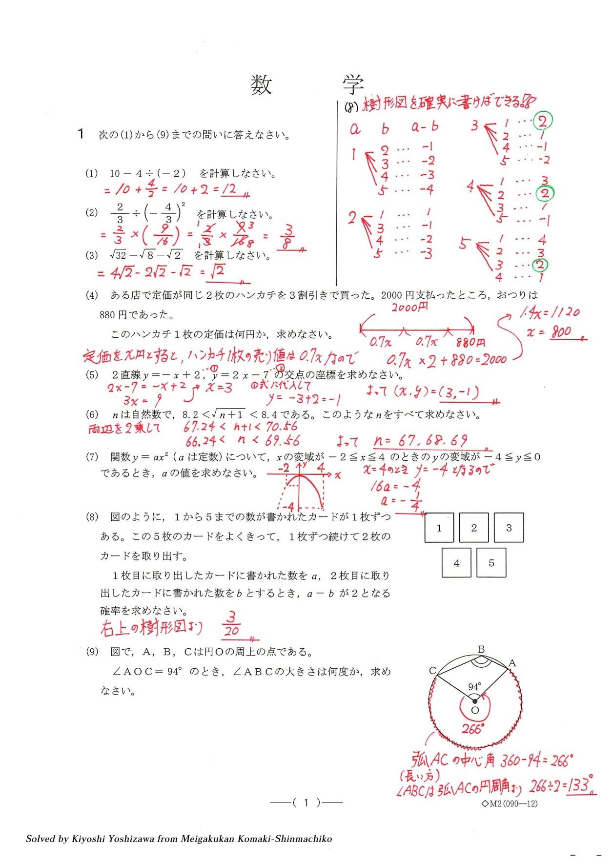 2019愛知B数学大問1解説