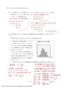 2019愛知B数学大問2(1)(2)解説