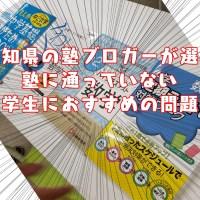 愛知県の塾ブロガーが選ぶ塾に通わない中学生におすすめの問題集