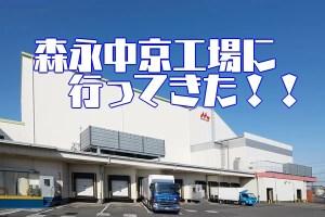 森永中京工場に行ってきた