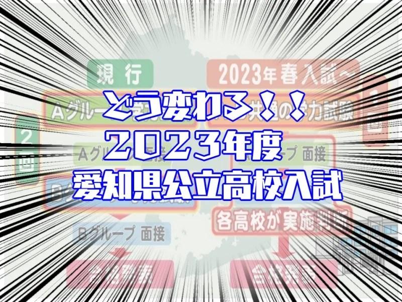 どう変わる愛知県公立高校入試