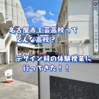 名古屋市工芸高校ってどんな高校?デザイン科の体験授業に行ってきた。