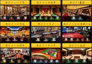 エンパイアカジノのライブカジノ