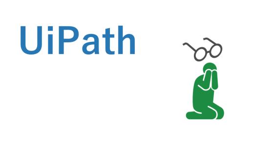 「UiPathは小規模なら無料」は間違い(になった) コミュニティエディション改正に関する明確なアナウンスが欲しい