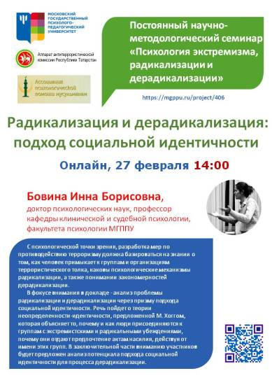 Состоялось третье заседание постоянного научно-методологического семинара «Психология экстремизма, радикализации и дерадикализации»
