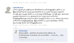 A Request For Nadigar Thilagam Fan (2/6)