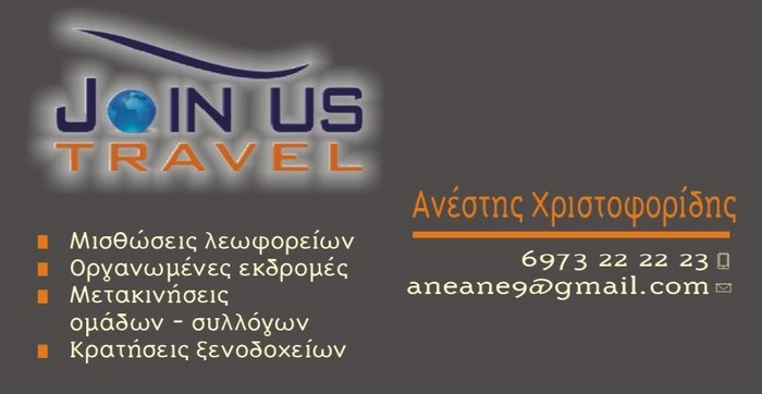 join us travel
