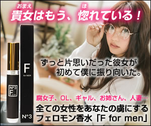 フェロモン香水「F for men」公式通販サイト