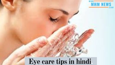 Photo of Eye care tips in hindi