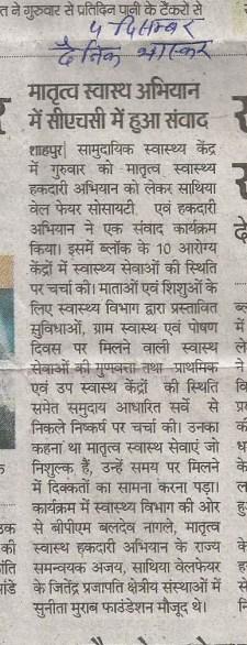 Danik Bhaskar NEWS