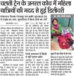 train-bhaskar-news-bhopal